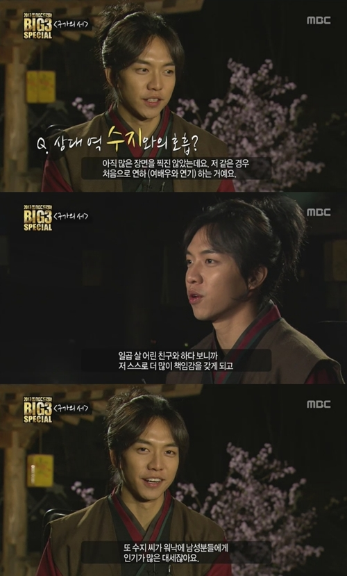 mbc drama big special gu family secret everything