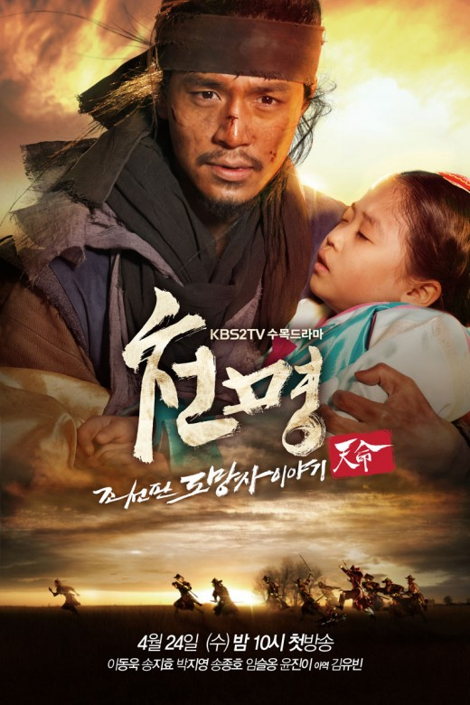 The Fugitive of Joseon / Heaven�s Order / 2013 / G�ney Kore / Spoiler