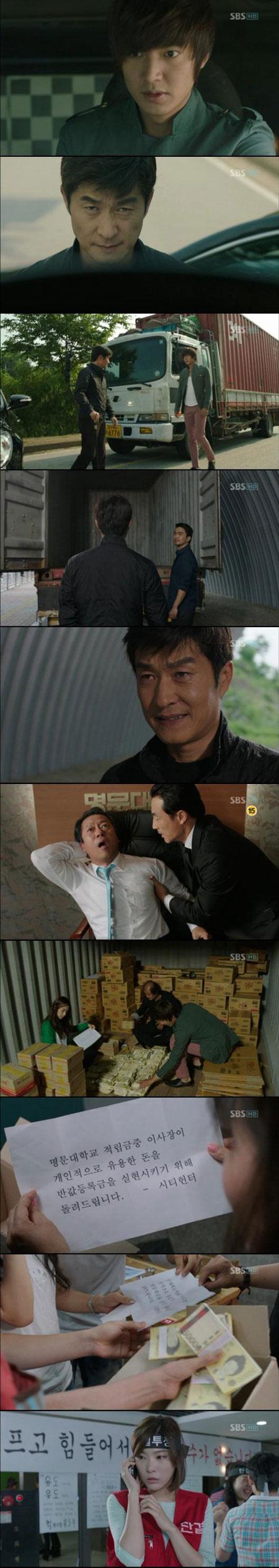 '시티헌터' 이민호, 2천억 현금으로 반값 등록금 해...