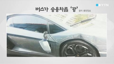 살짝 받은 차량 사고…수리비만 8천만 원?!