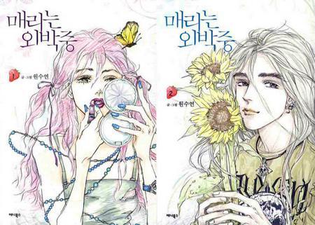 2010/ Mary Stayed Out all Night / Jang Geun Suk